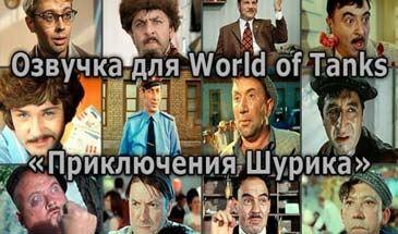 Озвучка из советских фильмов для World of Tanks 0.9.16