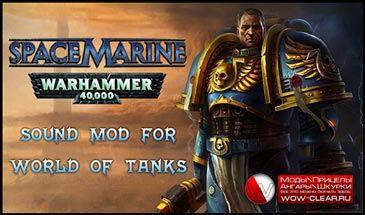 Озвучка экипажа репликами космодесанта из Warhammer 40 000 для World of Tanks 0.9.16