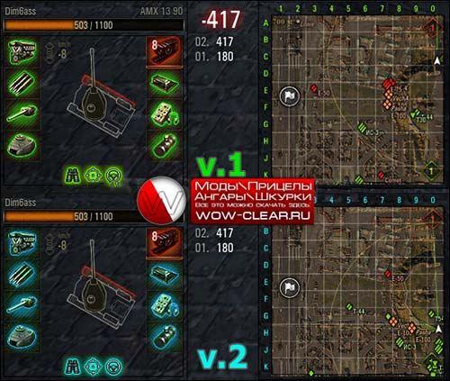 Прозрачная зеленая и синяя панели повреждений для World of Tanks 0.9.16
