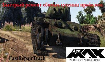 Быстрый ремонт сбитой гусли пробелом для World of Tanks 0.9.16
