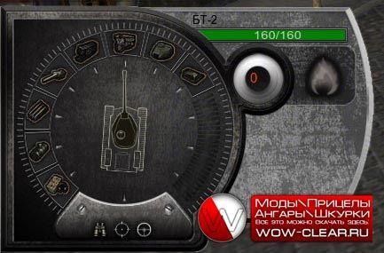 Панель повреждений Bionick в металлическом стиле для World of Tanks 0.9.15