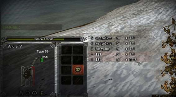 Панель повреждений из Skyrim для World of Tanks 0.9.16