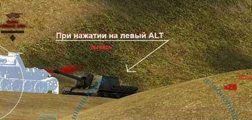 Мод Тень (силуэт последнего засвеченного танка) для World of tanks 0.9.16