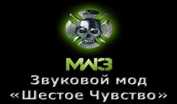 Озвучка шестого чувства из игры Call of Duty: Modern Warfare 3 для World of Tanks 0.9.16