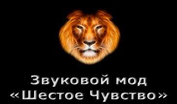 Лампочка шестого чувства в виде Льва + рычание для World of Tanks 0.9.16