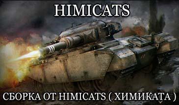 Мод пак Химиката (Himicats) для World of Tanks 0.9.16
