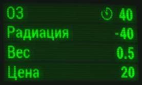 Purified Water Tonic / Тоник из очищенной воды v 1.1 для Fallout 4