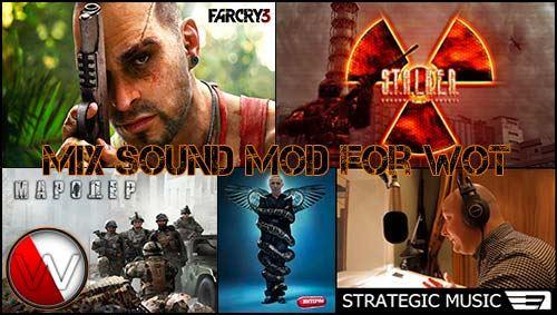 Звуковой мод MIXED Sound Mod (смесь пяти озвучек) для World of Tanks 0.9.16