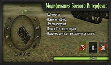 Мод боевого интерфейса от zayaz для World of Tanks 0.9.16