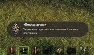 RTAN - достижения, медали и награды во время боя для World of Tanks 0.9.16
