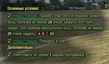 Ангел - статус выполнения ЛБЗ прямо в бою для World of Tanks