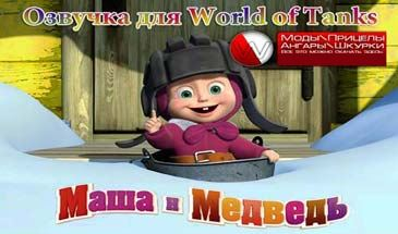 Озвучка Маша и медведь для World of Tanks