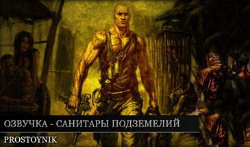 Озвучка из игры Санитары подземелий для World of Tanks 0.9.16
