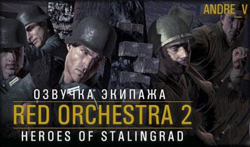Русская и немецкая озвучка из Red Orchestra 2 для World of Tanks 0.9.16