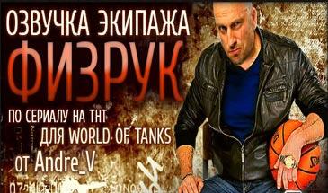 Озвучка экипажа из комедийного сериала Физрук для World of Tanks 0.9.16