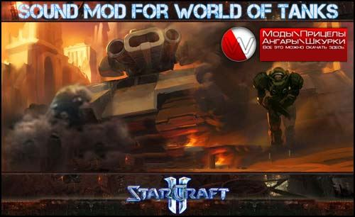 Озвучка и музыка из игры StarCraft 2 для World of Tanks 0.9.16