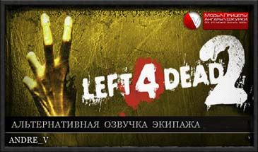 Русская озвучка Left 4 Dead 2 для World of Tanks 0.9.16