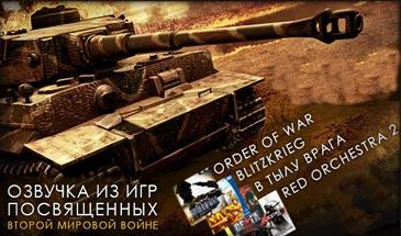 Озвучка экипажа Великая Отечественная война для World of Tanks 0.9.16