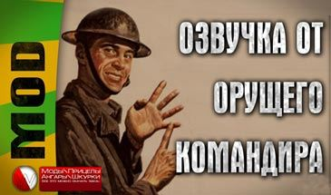 Озвучка Орущий командир для World of Tanks 0.9.16