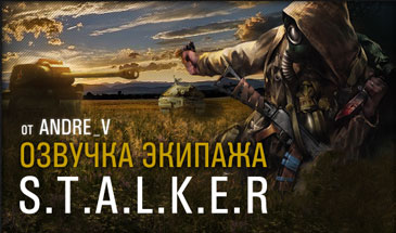 Озвучка STALKER (18+) для World of Tanks 0.9.16