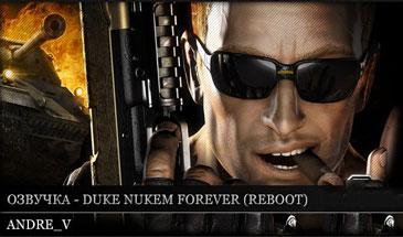 Русская озвучка Duke Nukem (Дюк Нюкем) для World Of Tanks