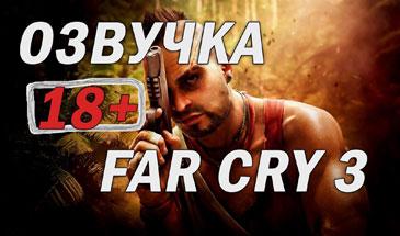 Озвучка из игры Far Cry 3 (только для совершеннолетних) для World Of Tanks 0.9.16