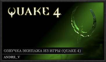 Озвучка в стиле игры Quake IV для World of Tanks 0.9.16