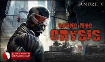 Новые фразы для экипажа из игры Crysis для World of Tanks 0.9.16