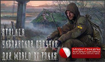 Украинская озвучка STALKER для World of Tanks 0.9.16
