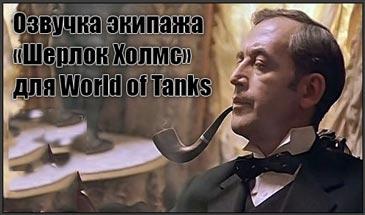 Озвучка экипажа фразами Холмса и Ватсона для World of Tanks 0.9.16
