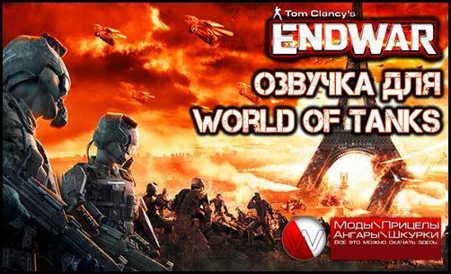Русская озвучка из игры Tom Clancy's EndWar для World of Tanks 0.9.16