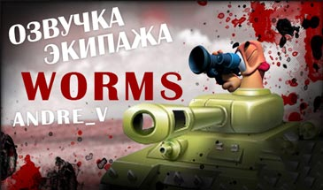 Озвучка экипажа Червячки для World of Tanks 0.9.16