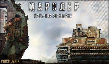 Озвучка с игры Мародер для World of Tanks 0.9.16