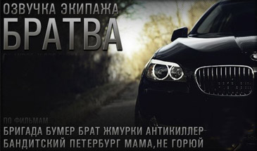 Пацанская озвучка из русских фильмов для World of Tanks 0.9.16