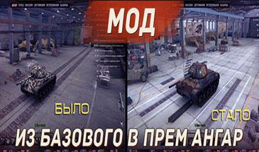 Замена базового ангара на премиумный и наоборот для World Of Tanks 0.9.16
