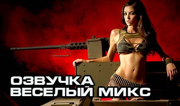 Озвучка Веселый микс для World of tanks 0.9.16