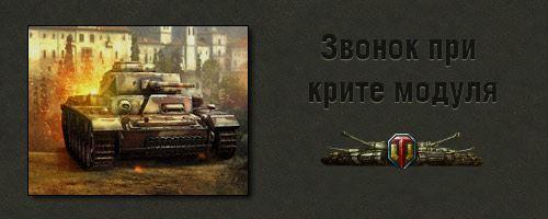 Звонок крита + голосовое оповещения о том какой модуль поврежден для World of tanks 0.9.16