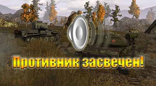 Звук противник обнаружен и звоночек крита модуля для World of Tanks 0.9.16