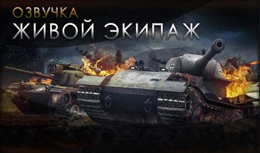 Озвучка Живой экипаж - переговоры союзников для World of Tanks 0.9.16