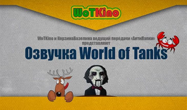 Озвучка WoTKino (ВоТ Кино) для World of Tanks 0.9.16