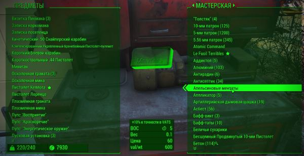 DEF_INV - Improved inventory beta / Улучшенный инвентарь для Fallout 4