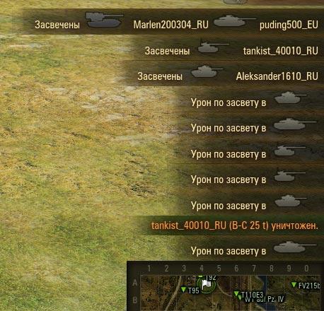 Светлячок - индикация засвеченных игроком противников для World of Tanks