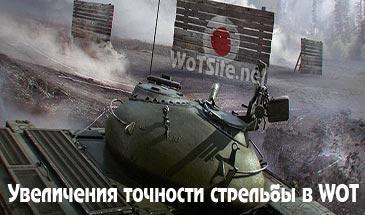 Стволик Хаоса - увеличения точности стрельбы для World of Tanks 0.9.16