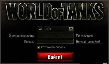 Мод на запоминание последнего выбранного сервера для World of Tanks 0.9.16