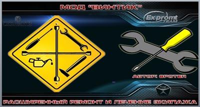 Винтик - Быстрый ремонт и лечение экипажа для World of Tanks