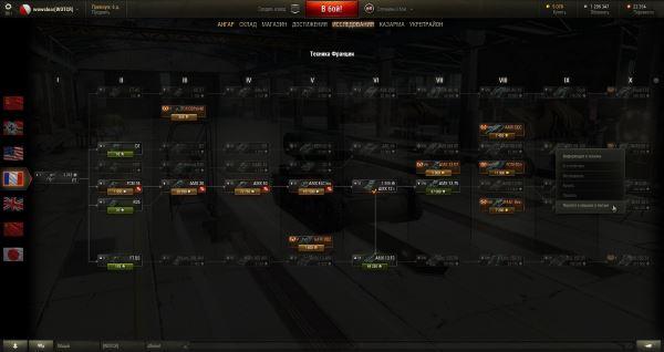 ShowVehicle - Просмотр танков которых нет у вас в ангаре для World of Tanks 0.9.16