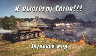 Голосовое оповещение о перезарядке орудия в World of Tanks 0.9.16