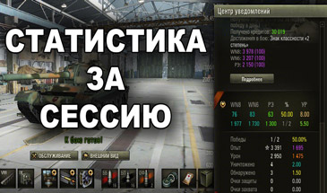 Статистика за сессию для World of Tanks 0.9.16