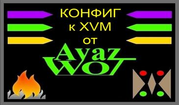 Конфиг XVM от Ayaz для World of Tanks 0.9.16