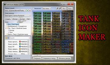 Tank Icon Maker + CCAtlas - Программы для создания иконок танков для World of Tanks 0.9.16